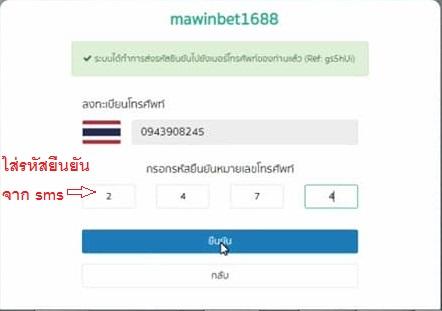 วิธีสมัครสมาชิกเว็บ mawinbet