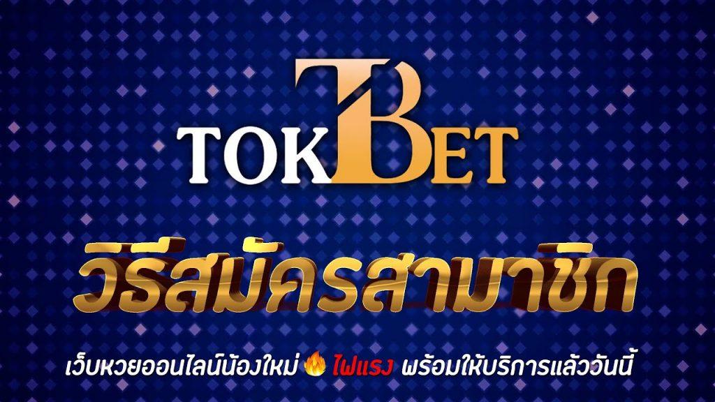 เว็บTokbetsเว็บหวยออนไลน์ที่ให้บริการดีที่สุดคาสิโนสล็อตหวยรัฐบาลไทยหวยหุ้น