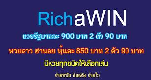 เว็บหวย Richawin เล่นคาสิโนออนไลน์ สล็อต เว็บตรงRichawin เล่นบอลบาคาร่า
