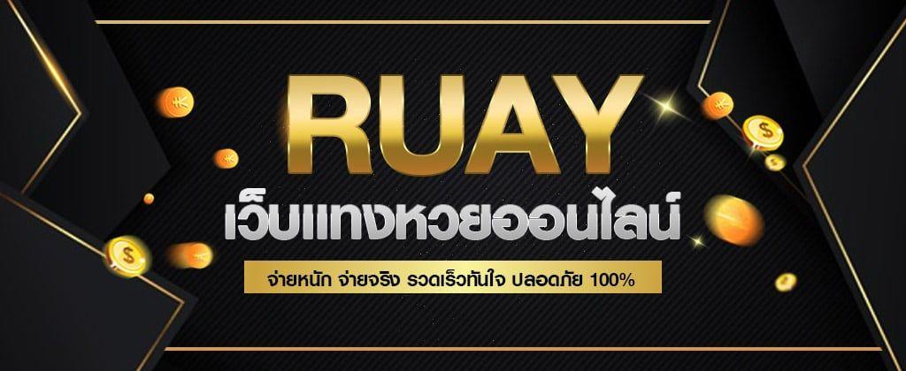 Ruay เว็บหวยออนไลน์ ที่มาแรงที่สุดในตอนนี้ เว็บคาสิโนออนไลน์ Tode มีทุกค่าย